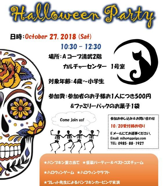 英語学校 Halloween Party 2018