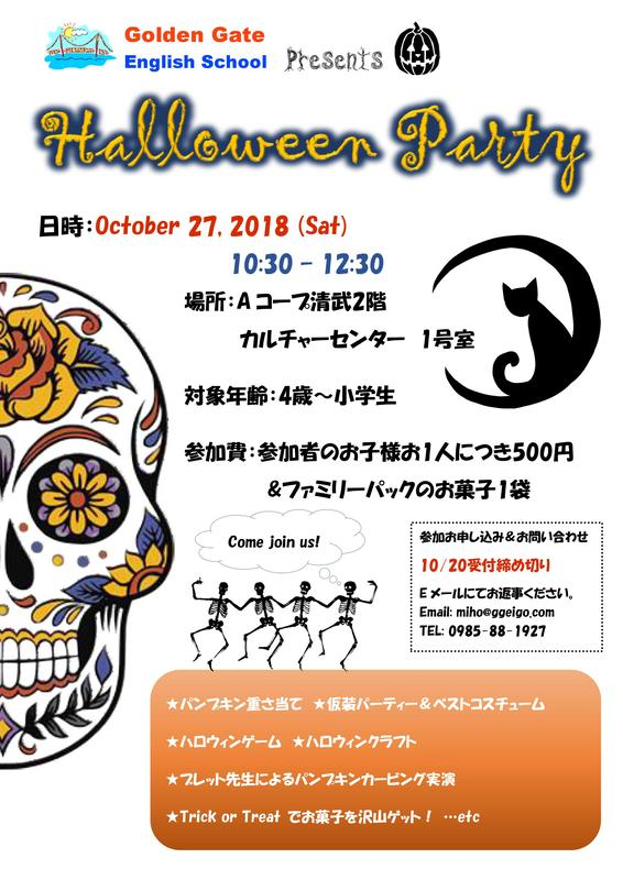 Haloween Party 2018